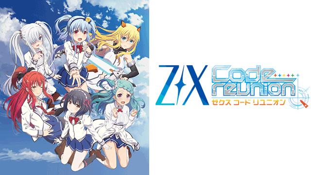 Z/X Code reunion聖地巡礼・ロケ地!アニメロケツーリズム巡りの場所や方法を徹底紹介!【ZX_CR】