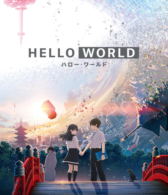 HELLO WORLD聖地巡礼・ロケ地!アニメロケツーリズム巡りの場所や方法を徹底紹介!