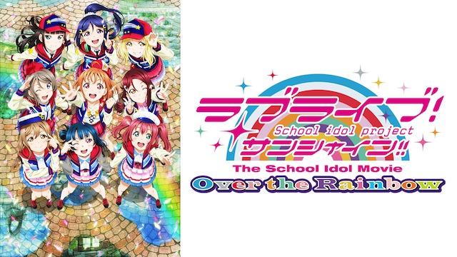 劇場版ラブライブ!サンシャイン!!The School Idol Movie Over the Rainbow聖地巡礼・ロケ地!アニメロケツーリズム巡りの場所や方法を徹底紹介!【イタリアなど】
