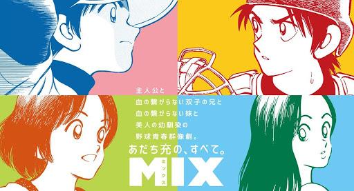 MIX聖地巡礼・ロケ地!アニメロケツーリズム巡りの場所や方法を徹底紹介!