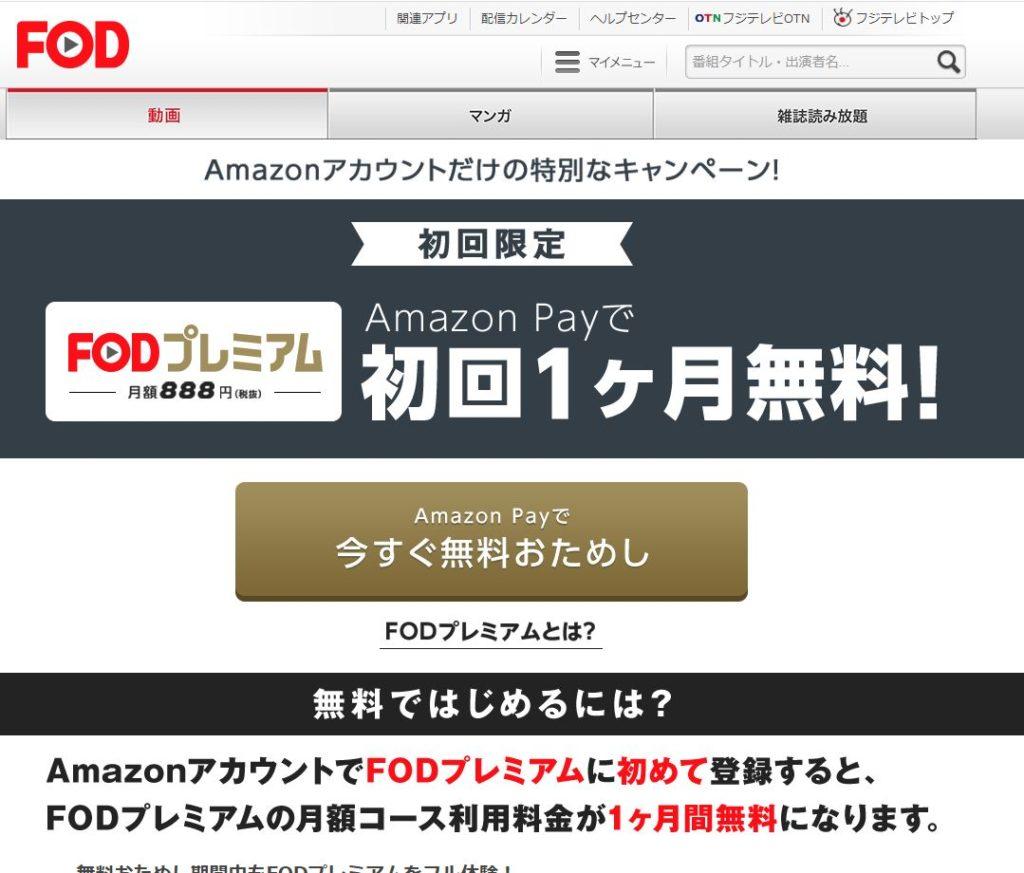 FODの無料登録方法!完全無料にする注意点やお得なポイントの使い方!【2020最新版】