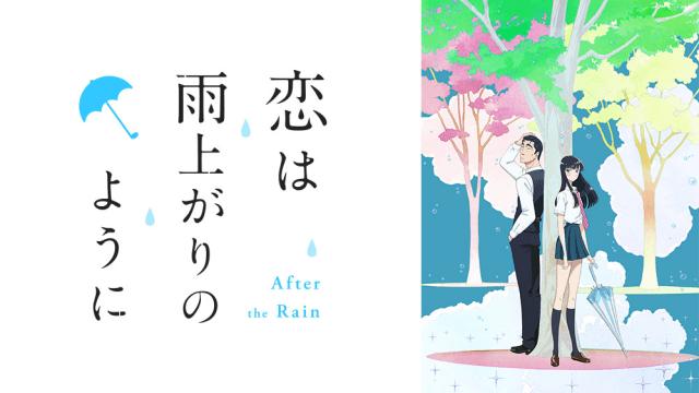 恋は雨上がりのように聖地巡礼・ロケ地!アニメロケツーリズム巡りの場所や方法を徹底紹介!【恋雨】
