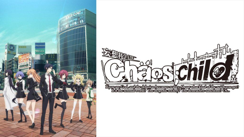 CHAOS;CHILD(カオスチャイルド)聖地巡礼・ロケ地!アニメロケツーリズム巡りの場所や方法を徹底紹介!