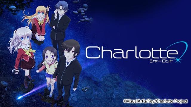 Charlotte(シャーロット)聖地巡礼・ロケ地!アニメロケツーリズム巡りの場所や方法を徹底紹介!