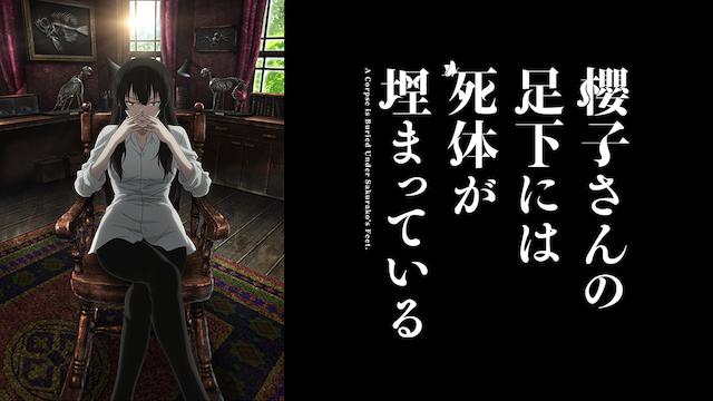 櫻子さんの足下には死体が埋まっている聖地巡礼・ロケ地!アニメロケツーリズム巡りの場所や方法を徹底紹介!
