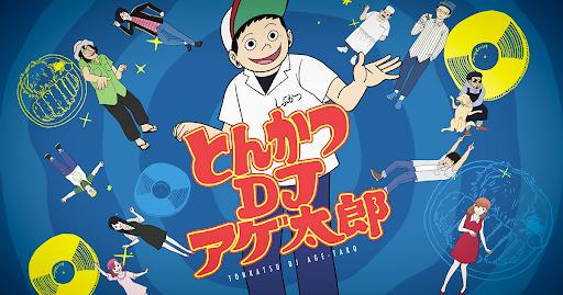 とんかつDJアゲ太郎 聖地巡礼・ロケ地!アニメロケツーリズム巡りの場所や方法を徹底紹介!