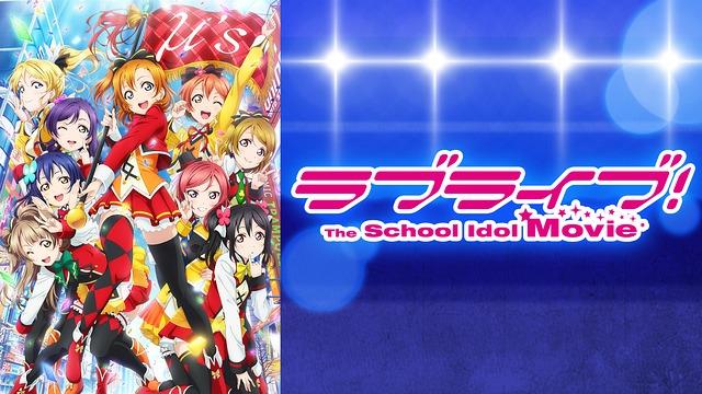 劇場版ラブライブ!The School Idol Movie聖地巡礼・ロケ地(舞台)!アニメロケツーリズム巡りの場所や方法を徹底紹介!【ニューヨーク・神田など】