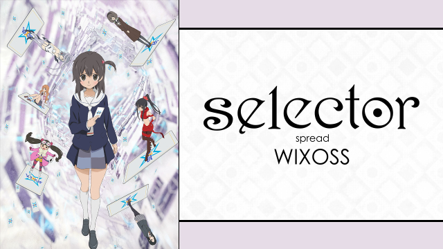 selector spread WIXOSS聖地巡礼・ロケ地!アニメロケツーリズム巡りの場所や方法を徹底紹介!