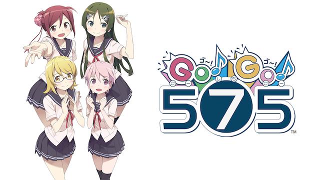 GO!GO!575聖地巡礼・ロケ地!アニメロケツーリズム巡りの場所や方法を徹底紹介!
