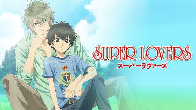 SUPER LOVERS聖地巡礼・ロケ地!アニメロケツーリズム巡りの場所や方法を徹底紹介!