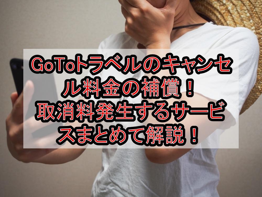GoToトラベルのキャンセル料金の補償は!取消料発生するサービスまとめて解説!