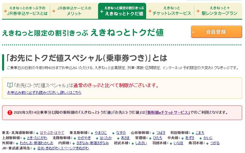 JR東日本新幹線が半額で申込方法や対象は!お先にトクだ値スペシャルはいつからで期限はいつまでかも徹底解説!