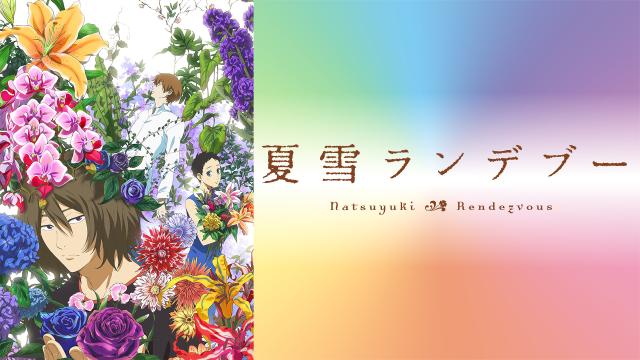 夏雪ランデブー聖地巡礼・ロケ地!アニメロケツーリズム巡りの場所や方法を徹底紹介!
