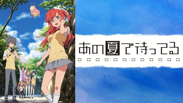 あの夏で待ってる聖地巡礼・ロケ地!長野県小諸市のアニメツーリズム巡り場所や方法を紹介!【なつまち】