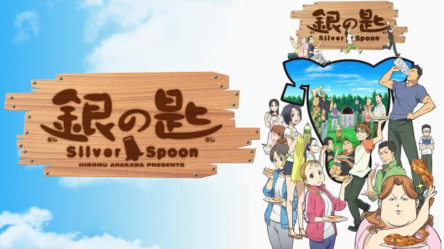 銀の匙 Silver Spoon聖地巡礼・ロケ地!アニメロケツーリズム巡りの場所や方法を徹底紹介!