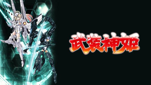 武装神姫の聖地巡礼・ロケ地!アニメロケツーリズム巡りの場所や方法を徹底紹介!