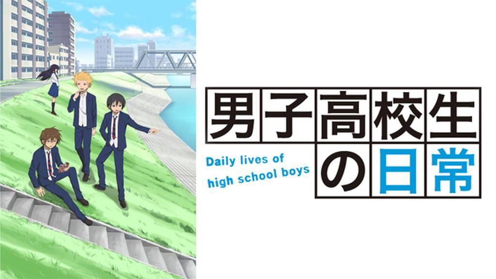 男子高校生の日常 聖地巡礼・ロケ地!アニメロケツーリズム巡りの場所や方法を徹底紹介!
