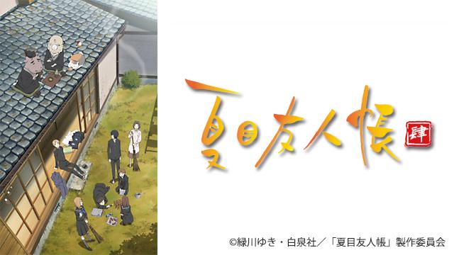 夏目友人帳 肆の聖地巡礼・ロケ地!熊本県人吉市などアニメロケツーリズム巡りの場所や方法を徹底紹介!