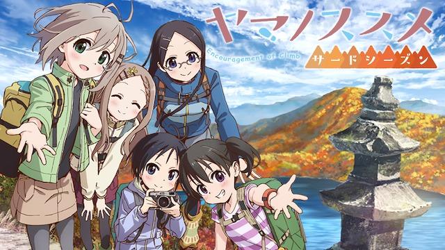 ヤマノススメ サードシーズン聖地巡礼・ロケ地(舞台)!筑波山・赤城山などアニメツーリズム巡りの場所や方法を徹底紹介!