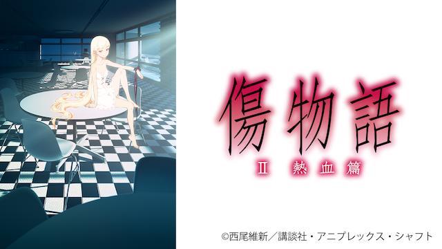 傷物語Ⅱ熱血篇 聖地巡礼・ロケ地!アニメロケツーリズム巡りの場所や方法を徹底紹介!