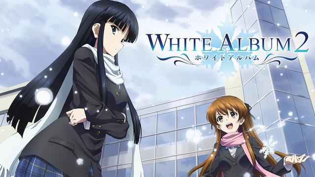 WHITE ALBUM2聖地巡礼・ロケ地!アニメロケツーリズム巡りの場所や方法を徹底紹介!【WA2】