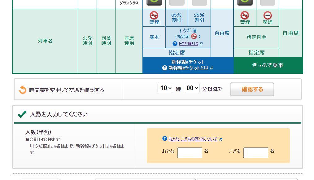 新幹線 半額