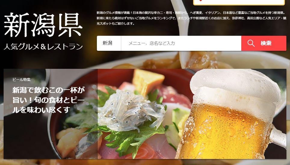 gotoイート 新潟県