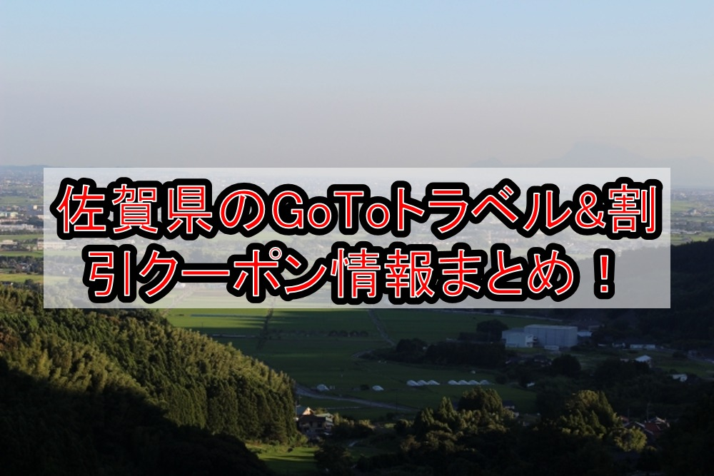 佐賀県のGoToトラベル&割引クーポン情報まとめ!じゃらんや楽天トラベル等の宿泊予約で格安方法!