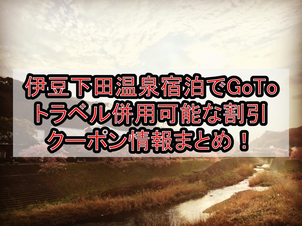 伊豆下田温泉宿泊でGoToトラベル併用可能な割引クーポン情報まとめ!dトラベルやじゃらんでお得に!