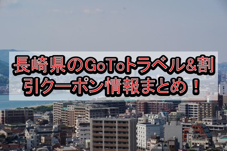 長崎県のGoToトラベル&割引クーポン情報まとめ!楽天やじゃらんなど宿泊予約を格安にする方法!