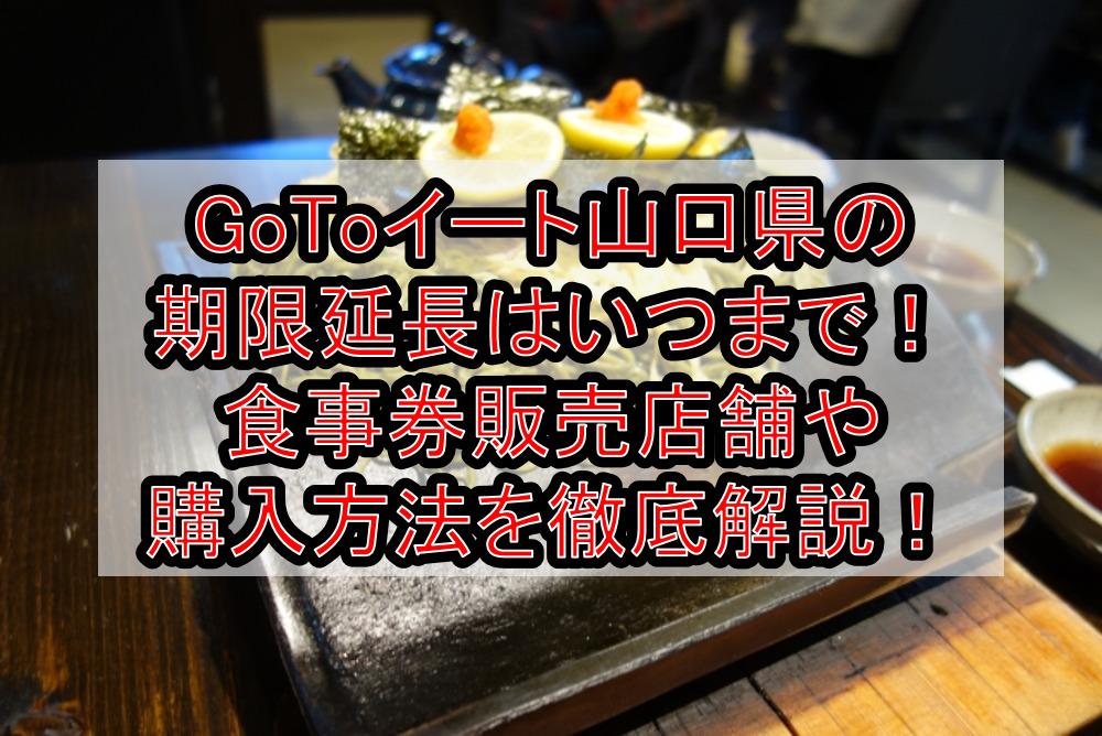 GoToイート山口県の期限延長はいつまで!食事券販売店舗や購入方法を徹底解説!