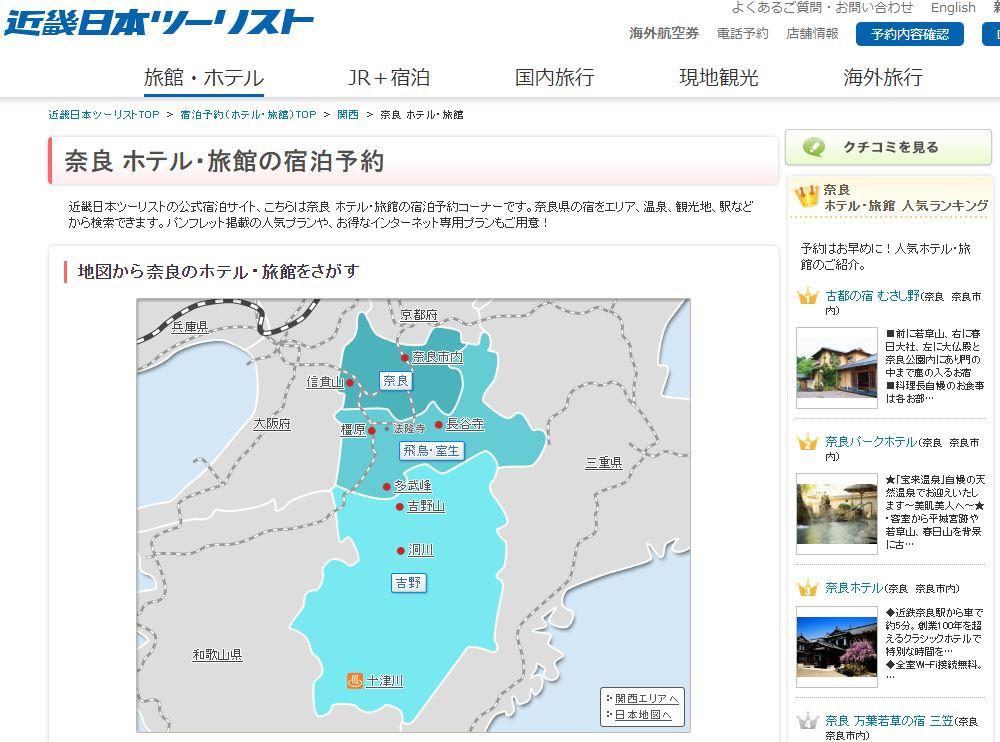 奈良 地域共通クーポン