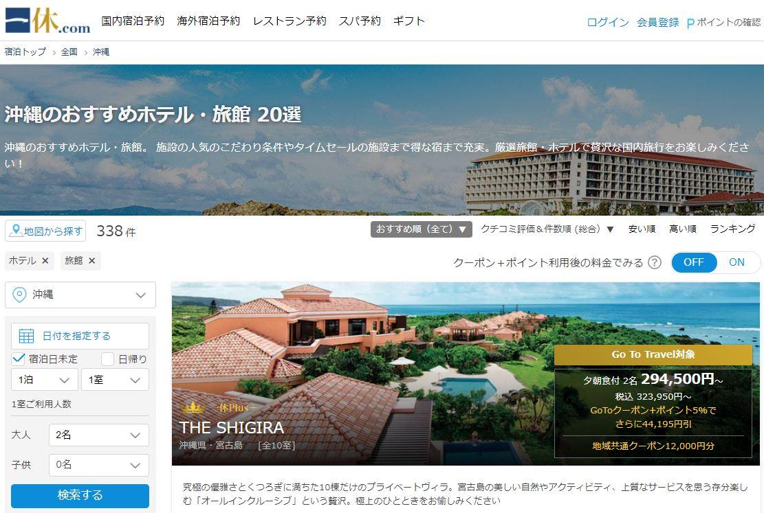地域共通クーポン 沖縄