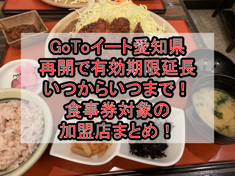 GoToイート愛知県再開で有効期限延長いつからいつまで!食事券対象の加盟店まとめ!