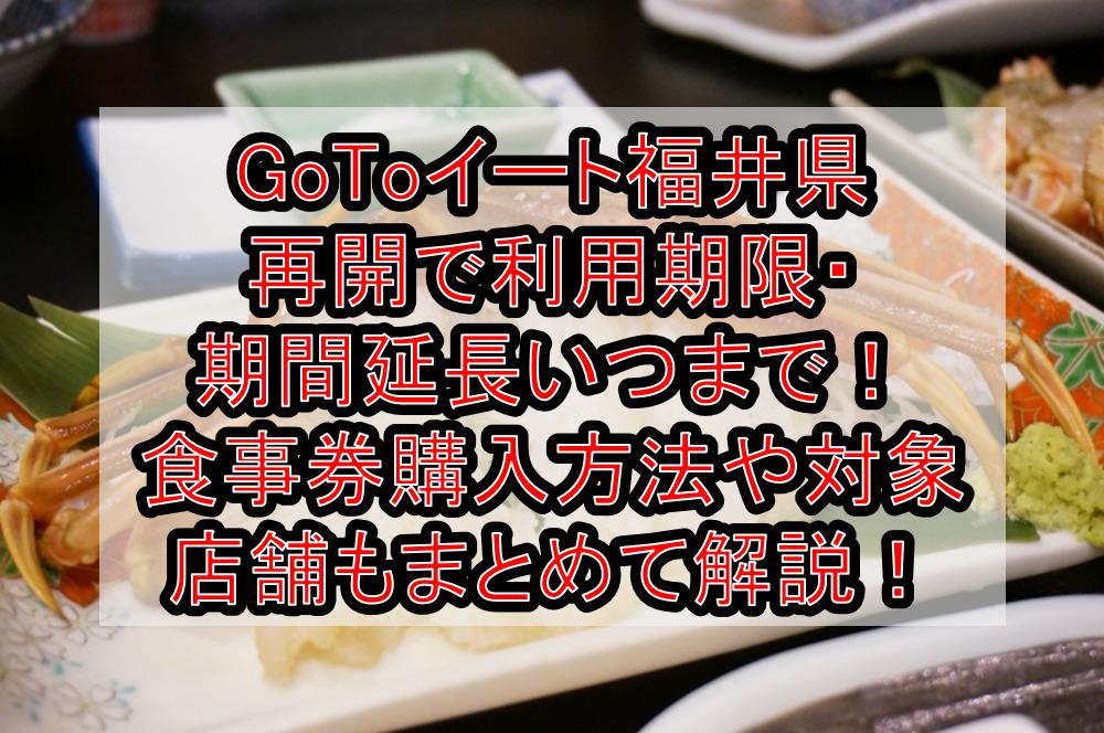 GoToイート福井県再開で利用期限・期間延長いつまで!食事券購入方法や対象店舗もまとめて解説!
