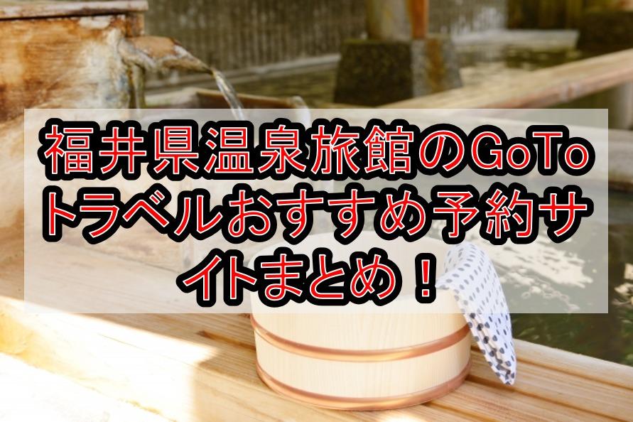 福井県温泉旅館のGoToトラベルおすすめ予約サイトまとめ!あわら温泉など割引でお得に!