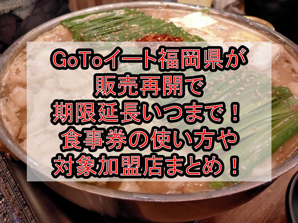 GoToイート福岡県が販売再開で期限延長いつまで!食事券の使い方や対象加盟店まとめ!