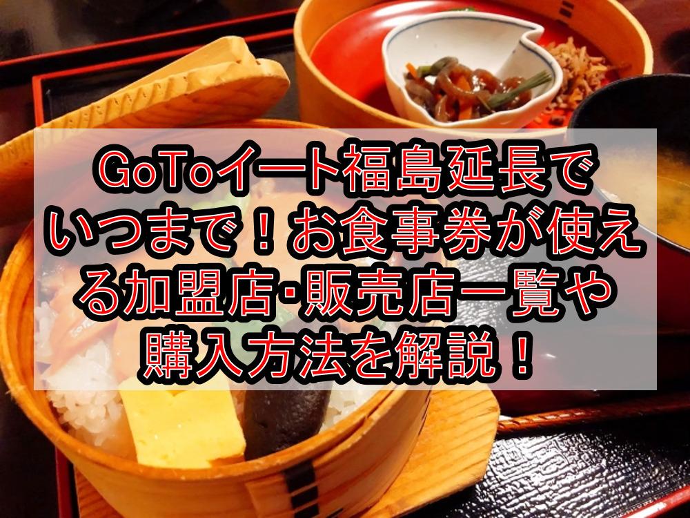 GoToイート福島延長でいつまで!お食事券が使える加盟店・販売店一覧や購入方法を解説!