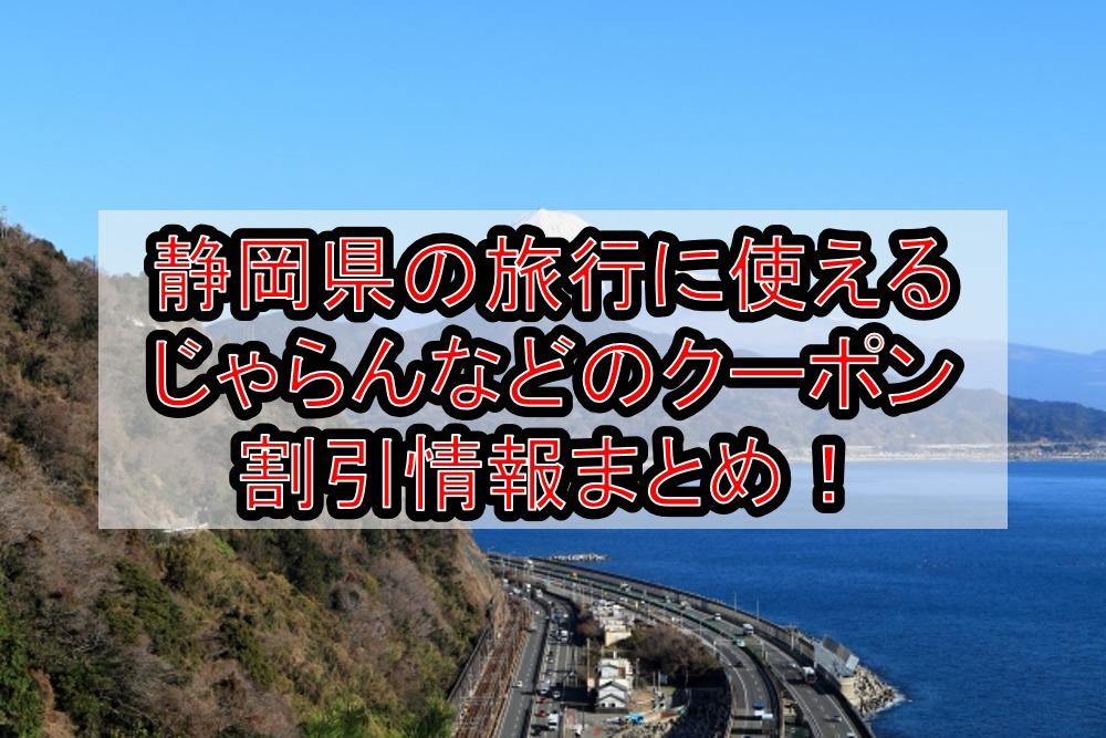 静岡県の旅行に使えるじゃらんなどのクーポン割引情報まとめ!gotoキャンペーン併用で更にお得!