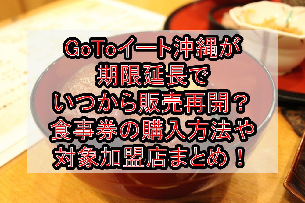 GoToイート沖縄が期限延長でいつから販売再開?食事券の購入方法や対象加盟店まとめ!