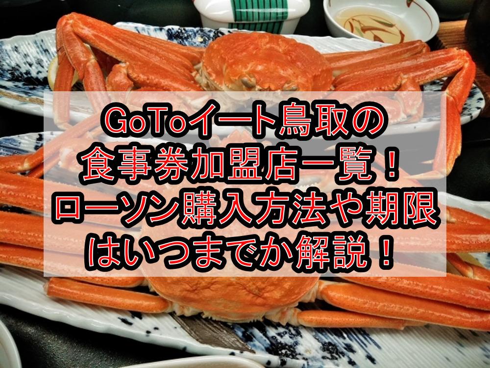 GoToイート鳥取県(市)の食事券はいつから?販売店舗や予約サイト対象も徹底解説!