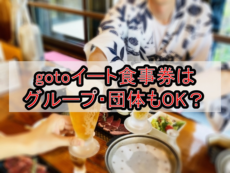 gotoイート食事券はグループ・団体もOK?購入先店舗やぐるなび、食べログ、一休等の対象予約サイトまとめ!