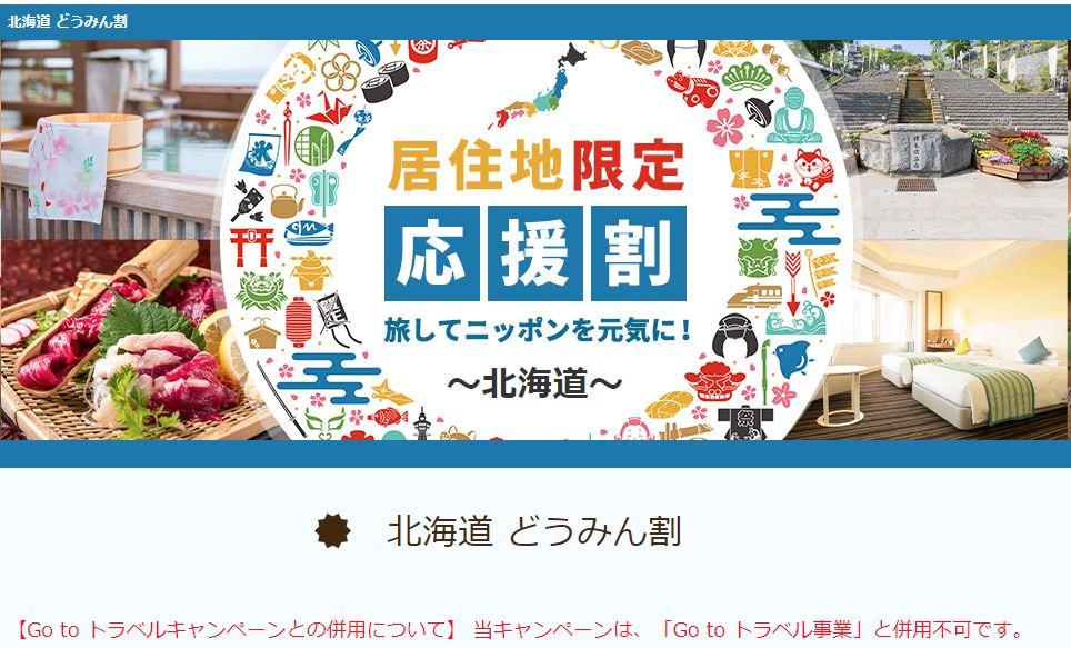 札幌 道民割