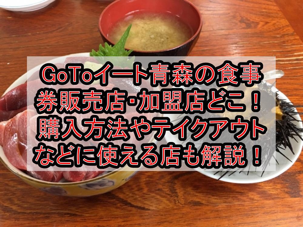 GoToイート青森の食事券販売店・加盟店どこ!購入方法やテイクアウトなどに使える店も解説!