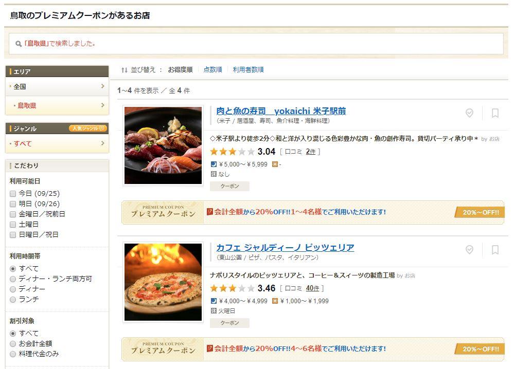 鳥取 食べログ