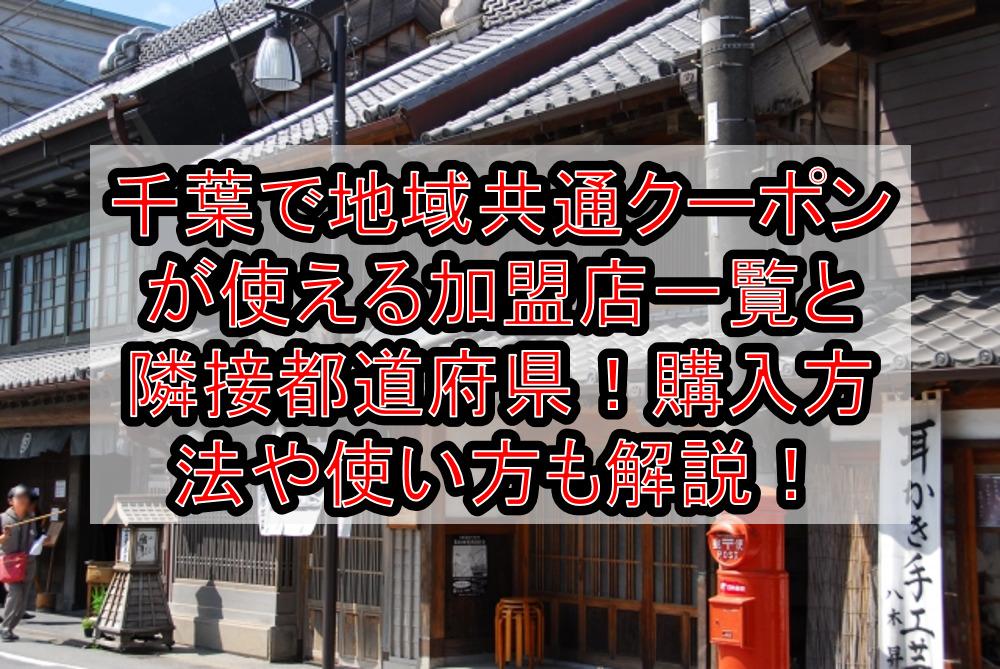 千葉で地域共通クーポンが使える加盟店一覧と隣接都道府県!購入方法や使い方も徹底解説!