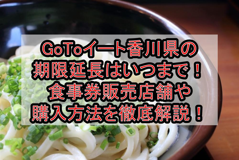 GoToイート香川県の期限延長はいつまで!食事券販売店舗や購入方法を徹底解説!