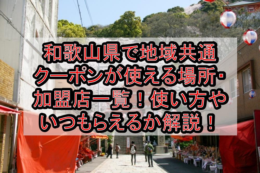 和歌山県でGoToトラベル地域共通クーポンが使える場所・加盟店どこ!使い方やいつもらえるか徹底解説!