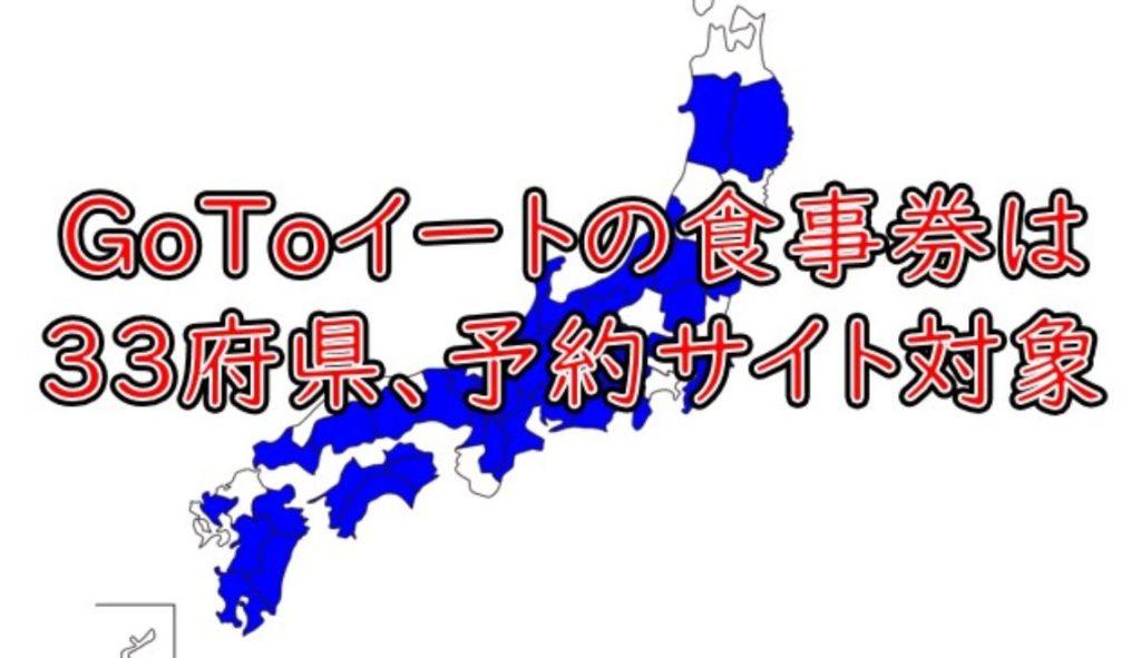 gotoイートの食事券は33府県、予約サイト対象はどこ!ぐるなび、食べログなどが最大1000ポイント獲得!