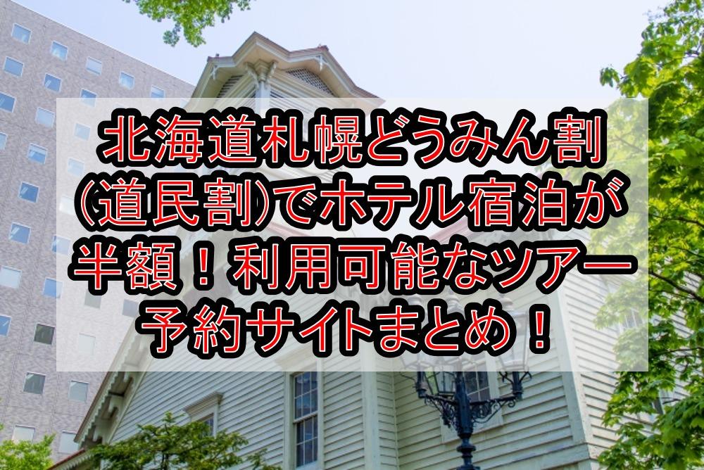 北海道札幌どうみん割(道民割)でホテル宿泊が半額!利用可能なツアー予約サイトまとめ!